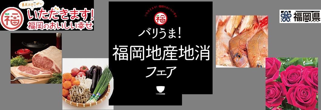 いただきます!福岡のおいしい幸せ 食育・地産地消フェア開催!